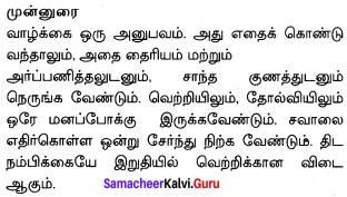 Samacheer Kalvi 10th English Solutions Poem Chapter 1 Life 3