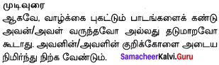 Samacheer Kalvi 10th English Solutions Poem Chapter 1 Life 7