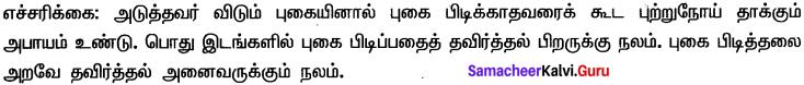 Samacheer Kalvi 10th English Grammar Translation 1