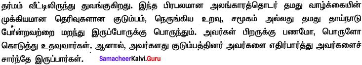Samacheer Kalvi 10th English Grammar Translation 10