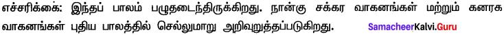 Samacheer Kalvi 10th English Grammar Translation 2