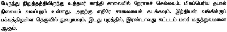 Samacheer Kalvi 10th English Grammar Translation 3
