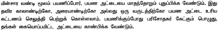 Samacheer Kalvi 10th English Grammar Translation 5