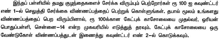 Samacheer Kalvi 10th English Grammar Translation 6