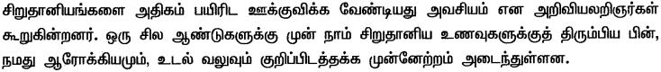 Samacheer Kalvi 10th English Grammar Translation 7