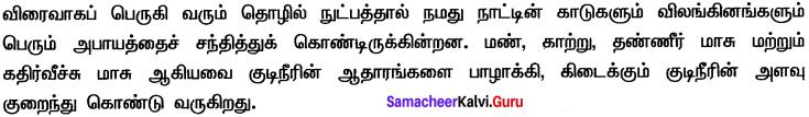 Samacheer Kalvi 10th English Grammar Translation 8