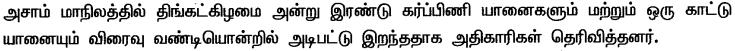 Samacheer Kalvi 10th English Grammar Translation 9