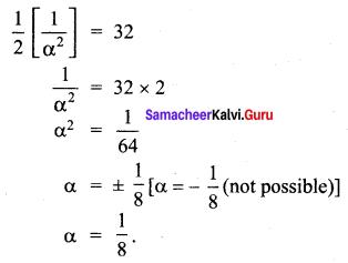 Samacheer Kalvi 12th Maths Solutions Chapter 9 Applications of Integration Ex 9.7 7