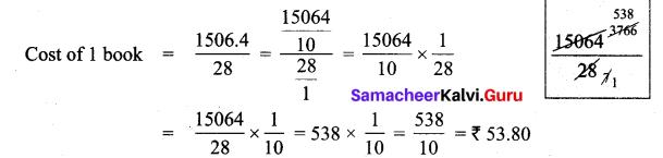 Samacheer Kalvi 7th Maths Solutions Term 3 Chapter 1 Number System 1.4 11