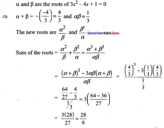 Samacheer Kalvi 11th Maths Solutions Chapter 2 Basic Algebra Ex 2.4 25