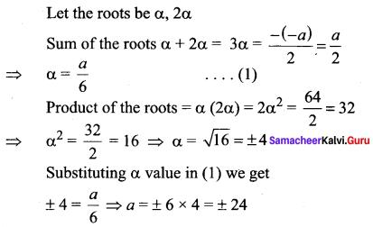 Samacheer Kalvi 11th Maths Solutions Chapter 2 Basic Algebra Ex 2.4 28