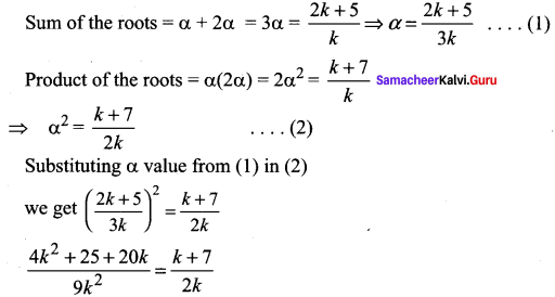 Samacheer Kalvi 11th Maths Solutions Chapter 2 Basic Algebra Ex 2.4 5