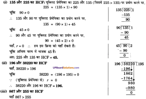 UP Board Solutions for Class 10 Maths Chapter 1 Real Numbers img 1