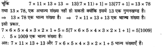 UP Board Solutions for Class 10 Maths Chapter 1 Real Numbers img 16