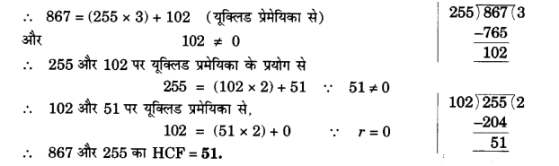 UP Board Solutions for Class 10 Maths Chapter 1 Real Numbers img 2