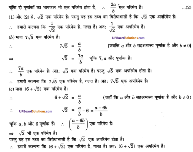 UP Board Solutions for Class 10 Maths Chapter 1 Real Numbers img 21