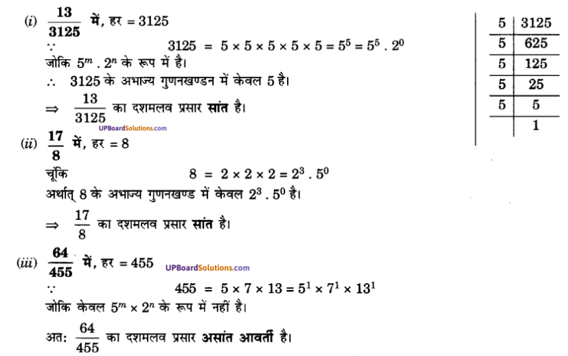 UP Board Solutions for Class 10 Maths Chapter 1 Real Numbers img 23
