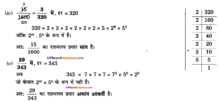 UP Board Solutions for Class 10 Maths Chapter 1 Real Numbers img 24