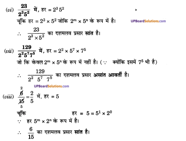 UP Board Solutions for Class 10 Maths Chapter 1 Real Numbers img 25