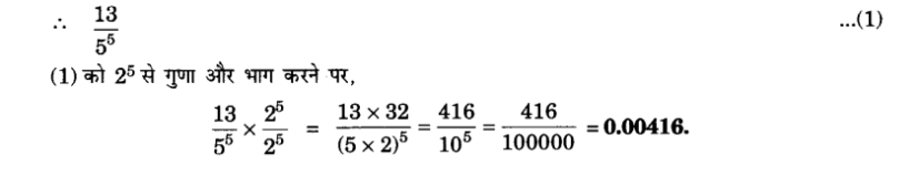 UP Board Solutions for Class 10 Maths Chapter 1 Real Numbers img 27