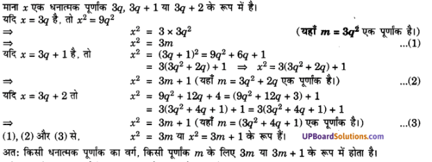 UP Board Solutions for Class 10 Maths Chapter 1 Real Numbers img 6