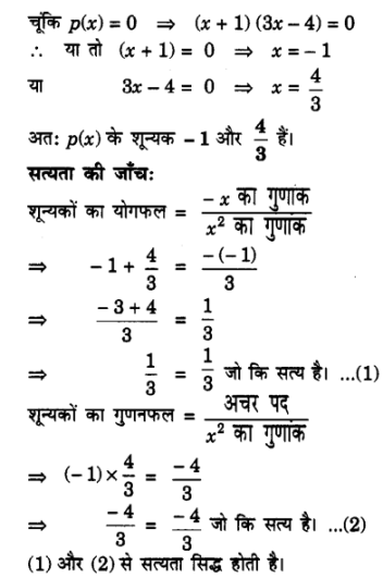 UP Board Solutions for Class 10 Maths Chapter 2 Polynomials img 10