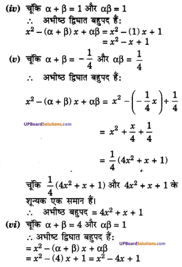 UP Board Solutions for Class 10 Maths Chapter 2 Polynomials img 13