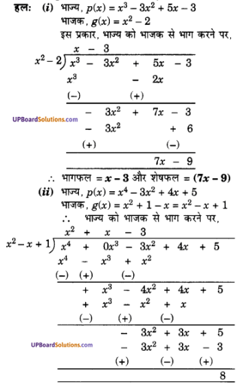 UP Board Solutions for Class 10 Maths Chapter 2 Polynomials img 15