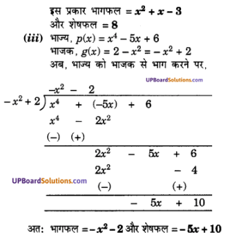UP Board Solutions for Class 10 Maths Chapter 2 Polynomials img 16