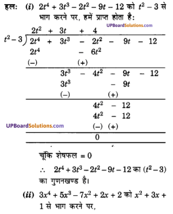 UP Board Solutions for Class 10 Maths Chapter 2 Polynomials img 17