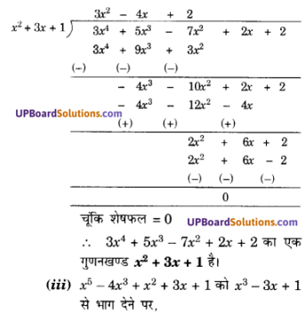 UP Board Solutions for Class 10 Maths Chapter 2 Polynomials img 18