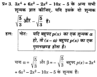 UP Board Solutions for Class 10 Maths Chapter 2 Polynomials img 20