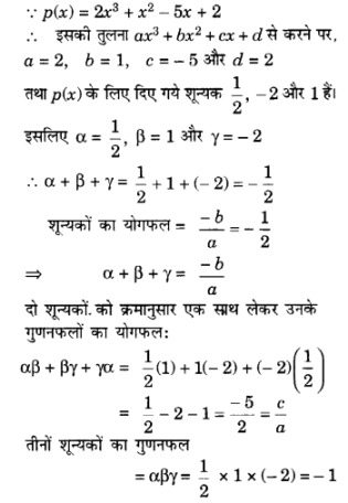 UP Board Solutions for Class 10 Maths Chapter 2 Polynomials img 26