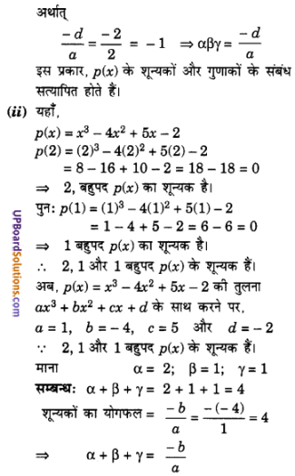 UP Board Solutions for Class 10 Maths Chapter 2 Polynomials img 27
