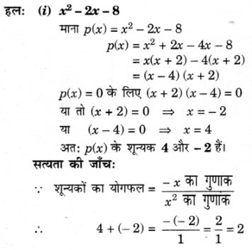 UP Board Solutions for Class 10 Maths Chapter 2 Polynomials img 3