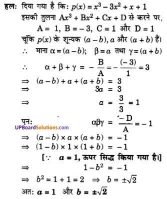 UP Board Solutions for Class 10 Maths Chapter 2 Polynomials img 30