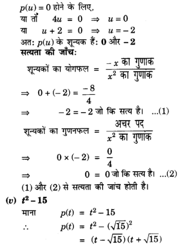 UP Board Solutions for Class 10 Maths Chapter 2 Polynomials img 7