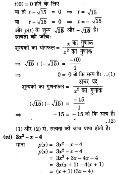 UP Board Solutions for Class 10 Maths Chapter 2 Polynomials img 9