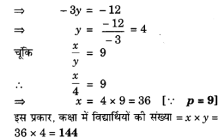 UP Board Solutions for Class 10 Maths Chapter 3 Pairs of Linear Equations in Two Variables img 100