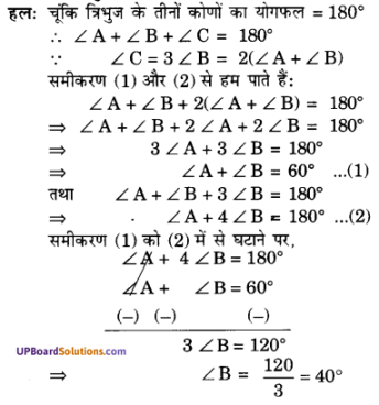 UP Board Solutions for Class 10 Maths Chapter 3 Pairs of Linear Equations in Two Variables img 101