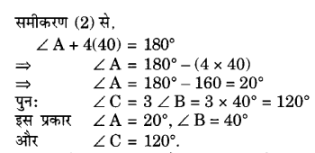 UP Board Solutions for Class 10 Maths Chapter 3 Pairs of Linear Equations in Two Variables img 104
