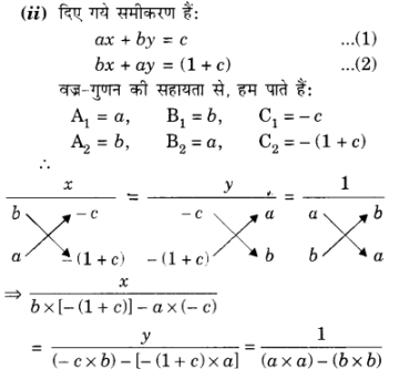 UP Board Solutions for Class 10 Maths Chapter 3 Pairs of Linear Equations in Two Variables img 108