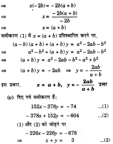 UP Board Solutions for Class 10 Maths Chapter 3 Pairs of Linear Equations in Two Variables img 109