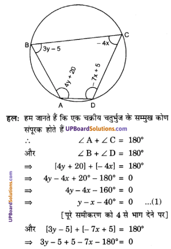UP Board Solutions for Class 10 Maths Chapter 3 Pairs of Linear Equations in Two Variables img 110