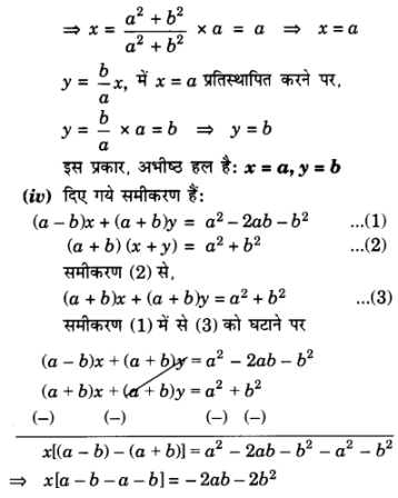 UP Board Solutions for Class 10 Maths Chapter 3 Pairs of Linear Equations in Two Variables img 113