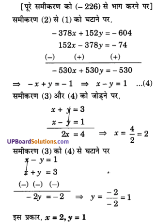 UP Board Solutions for Class 10 Maths Chapter 3 Pairs of Linear Equations in Two Variables img 115