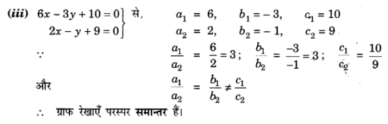 UP Board Solutions for Class 10 Maths Chapter 3 Pairs of Linear Equations in Two Variables img 12