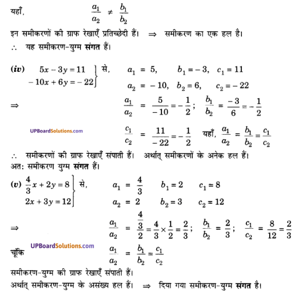 UP Board Solutions for Class 10 Maths Chapter 3 Pairs of Linear Equations in Two Variables img 15