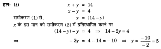 UP Board Solutions for Class 10 Maths Chapter 3 Pairs of Linear Equations in Two Variables img 25
