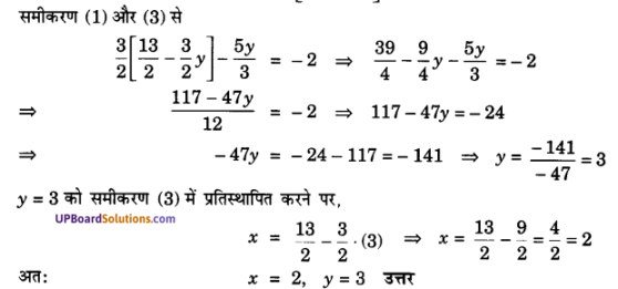 UP Board Solutions for Class 10 Maths Chapter 3 Pairs of Linear Equations in Two Variables img 29